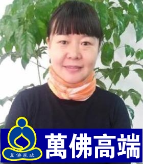 丹桂高端想找做饭工作保洁,现住上海【别墅大江阴园别墅保姆图片