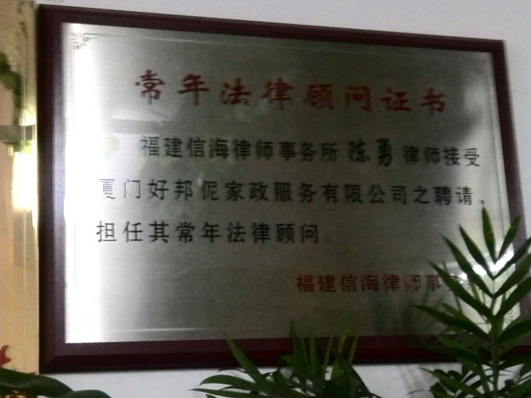 海阳律师|海阳律师事务所|善策律师  山东善策律师事务所